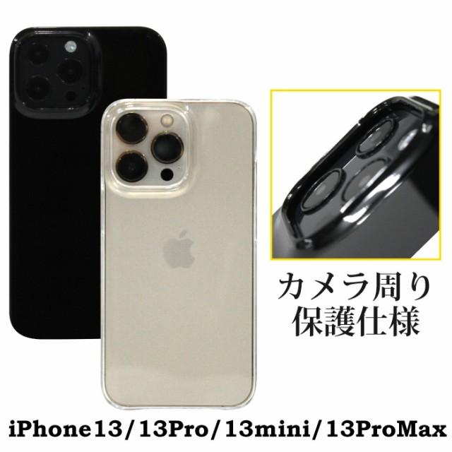 iPhone 13 13Pro 13mini 13ProMax アイフォン Pro...