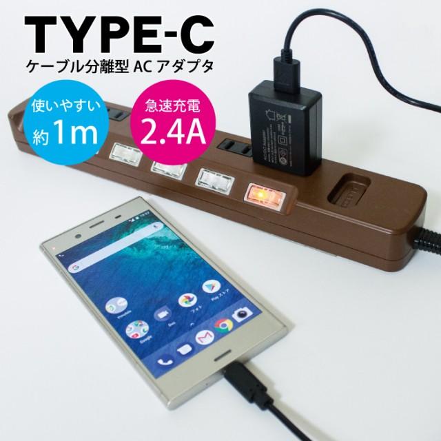 充電器 タイプC ケーブル 1m 充電ケーブル 分離型...