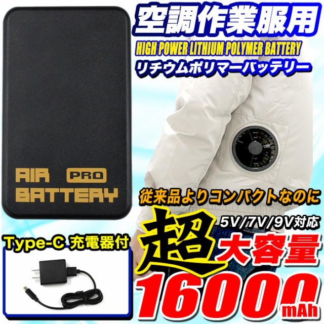 2020年モデル 空調 バッテリー 6か月保証付 作業...