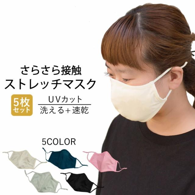 クールマスク 接触冷感 ひんやり 夏用 UV 夏 マス...