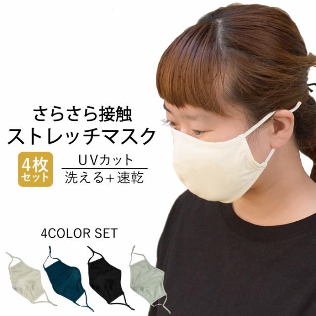 クールマスク 4枚セット  接触冷感 ひんやり 夏用...
