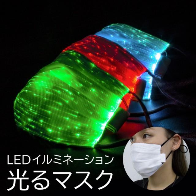 光るマスク PM2.5フィルタ付き 充電式 USB充電 ハ...