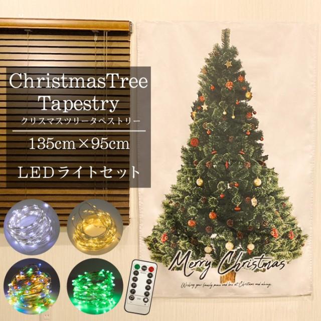 クリスマスツリー タペストリー イルミネーション...