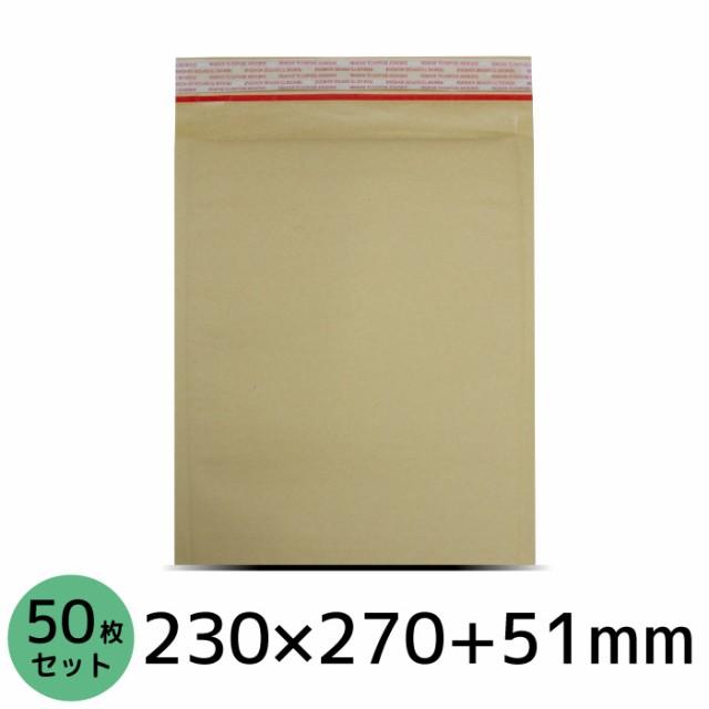 クッション封筒 50枚セット 230×270+51mm 封筒 ...