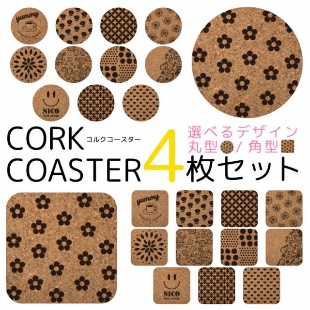 コルクコースター 4枚セット おしゃれ デザイン ...