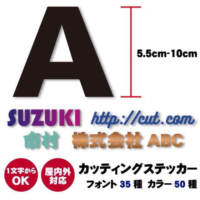 カッティングステッカー 1文字からOK 5.5〜10cm ...
