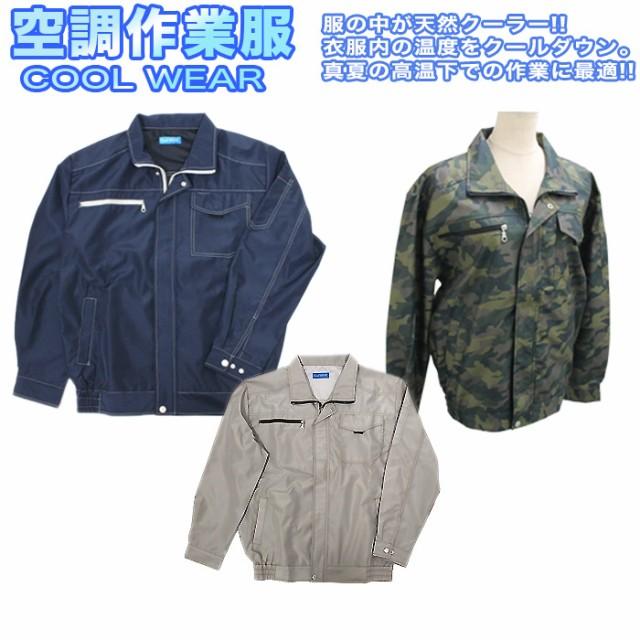 COOLWEAR ポリエステル100% 空調作業服 作業着 夏...
