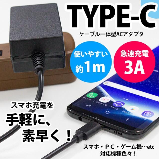 タイプC 充電器 ケーブル 1m 充電ケーブル 一体型...