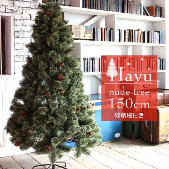 クリスマスツリー 150cm 収納袋付き 北欧風 飾り...