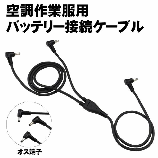 接続用ケーブル リチウムバッテリー ファン 接続 ...