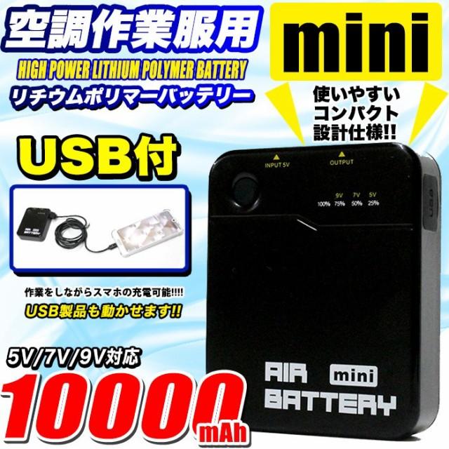 6か月保証付 空調 バッテリー 作業服 用 空調バッ...