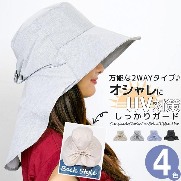 ハット レディース [メール便可] 春夏 帽子 UV対...