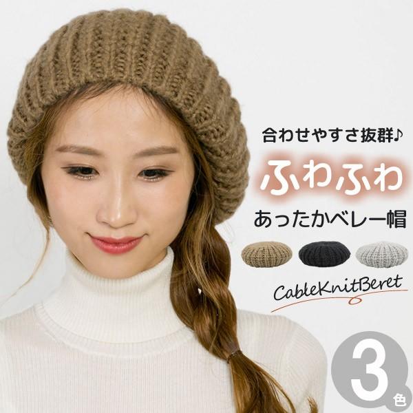 ベレー帽 [メール便可] 秋冬 帽子 レディース Cab...