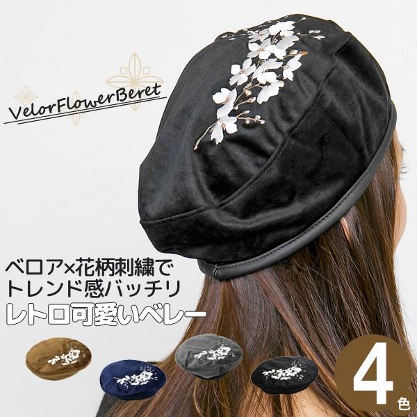 ベレー帽 ベロア [メール便可] 帽子 秋冬 刺繍 花...