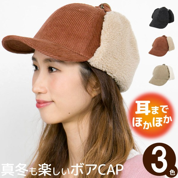 帽子 キャップ 耳あて付き レディース 秋冬 ボア ...