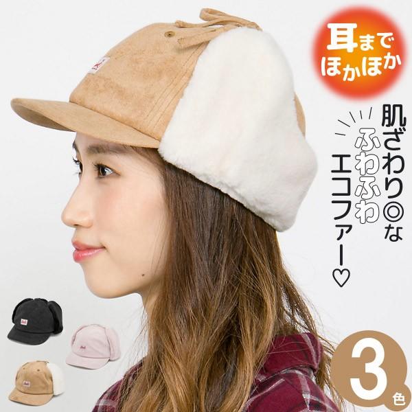 キャップ 耳あて付き [メール便可] レディース 帽...