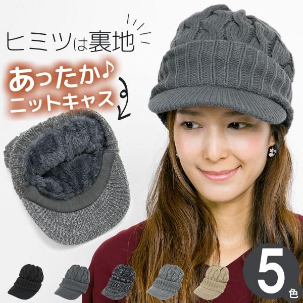 ニット帽 つば付き [メール便可] レディース 帽子...