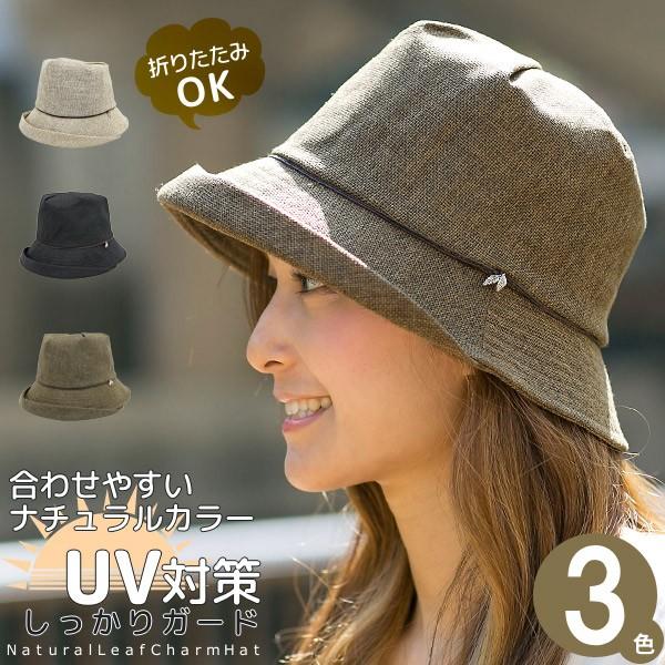 帽子 レディース [メール便可] ハット UV対策 ナ...