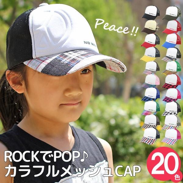 キッズ 帽子 子供 CAP 可愛い かわいい チェック ...