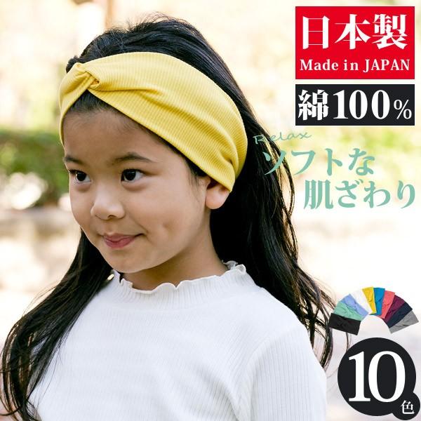ヘアバンド 子供用 [メール便可] 女の子 綿100 春...