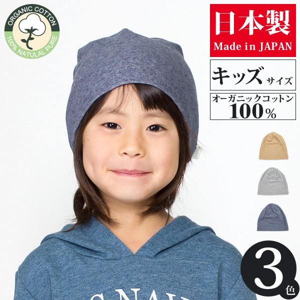 医療用帽子 子供用 [メール便可] ニット帽 抗がん...