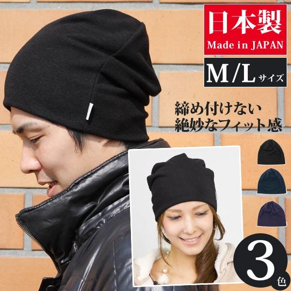 ニット帽 メンズ [メール便可] 帽子 大きいサイズ...
