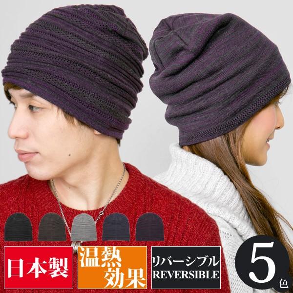 ニット帽 メンズ [メール便可] 帽子 レディース ...