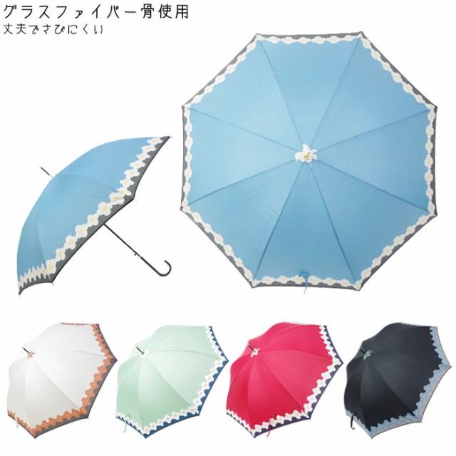 雨傘 レディース 長傘 軽量 傘 おしゃれ 雨傘 裾...