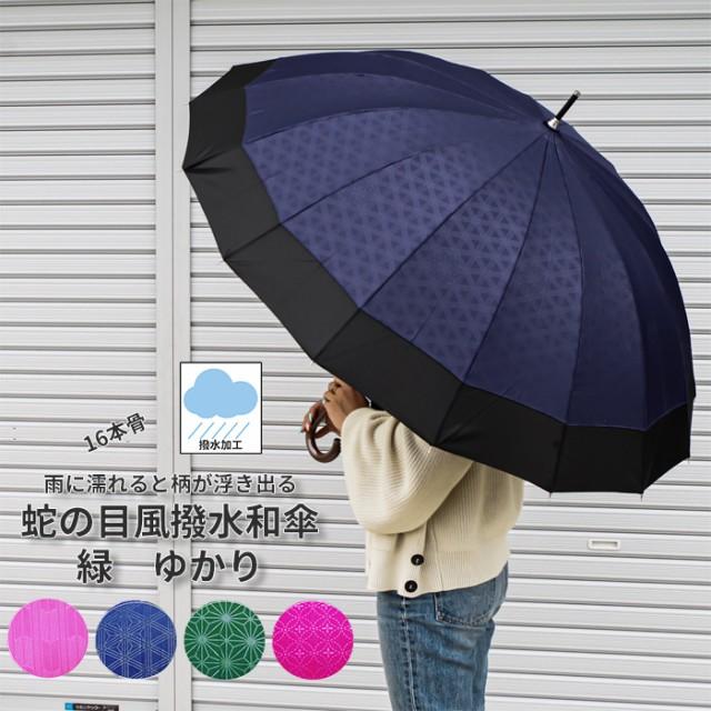 傘 レディース 16本骨 ジャンプ傘 長傘 和傘 縁 ...