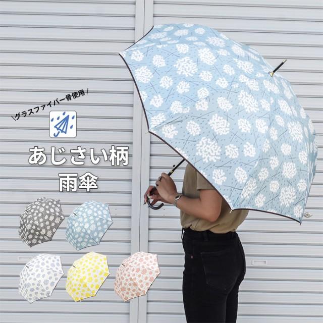 雨傘 レディース 長傘 傘 ジャンプ傘 あじさい柄 ...