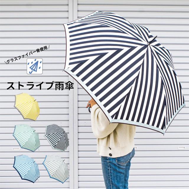 傘 レディース おしゃれ 長傘 ジャンプ 雨傘 裾配...