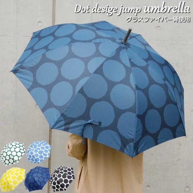 傘 レディース ジャンプ 長傘 雨傘 ジャンプ傘 全...