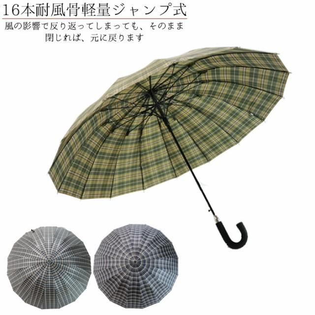 送料無料 傘 メンズ 16本骨 耐風傘 親骨65cm 長傘...