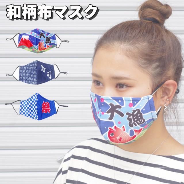 メール便 マスク 洗える おしゃれ 布マスク 和柄 ...