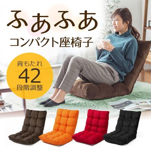 コンパクト ふわふわ座椅子 幅45cm 42段階 リクラ...