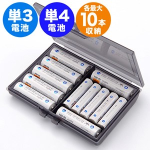 電池ケース 単3 / 単4電池 各最大10本収納 [200-B...
