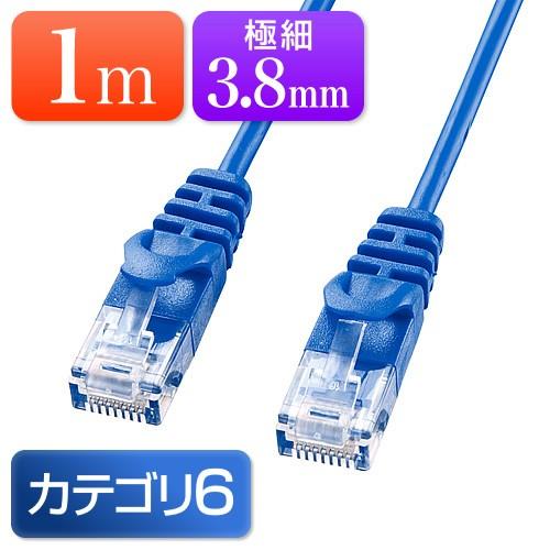 Cat6 スリム LANケーブル 1m 極細3.8mm より線 ス...