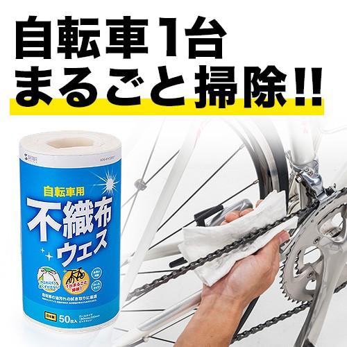 不織布 ロールウエス 20×18cm 50枚 1本 ウエス 自転車クリーナー メンテナンス用品[800-BYCD001]