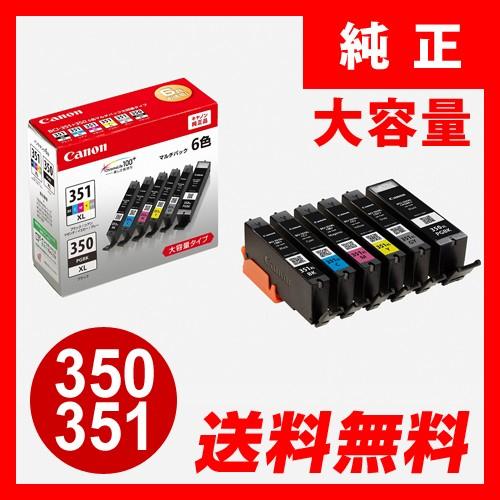 キヤノン BCI-351XL+350XL 純正インク 6色パック ...
