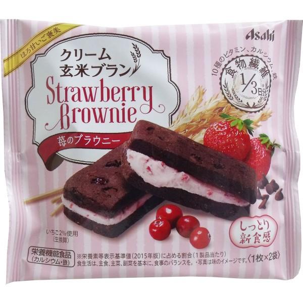 普通郵便送料無料 クリーム玄米ブラン 苺のブラ...
