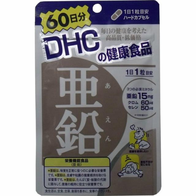 メール便送料無料 DHC 亜鉛 60粒 60日...