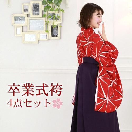 販売 卒業式 袴 4点セット 購入 女性 袴セット 卒...