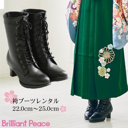 レンタル 返送料無料 袴 ブーツ 単品 編み上げ美...