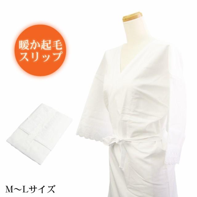 日本製 冬の暖か起毛スリップ M〜Lサイズ 着物ス...