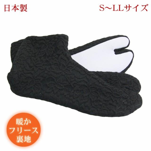 日本製 フリース裏レース足袋 暖か 4枚こはぜ S...