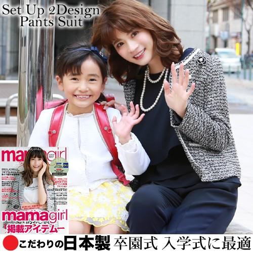 日本製セットアップパンツスーツ 入学式 スーツ ...