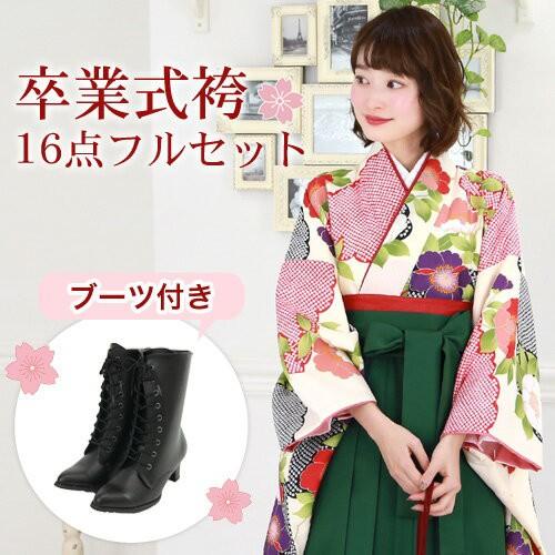 販売 卒業式 袴 ブーツ付き 16点フルセット 購入 ...