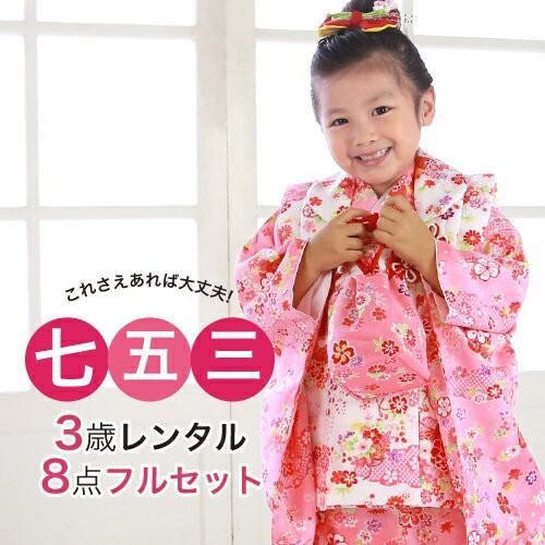 【七五三着物レンタル】七五三 三歳 女の子 被布...