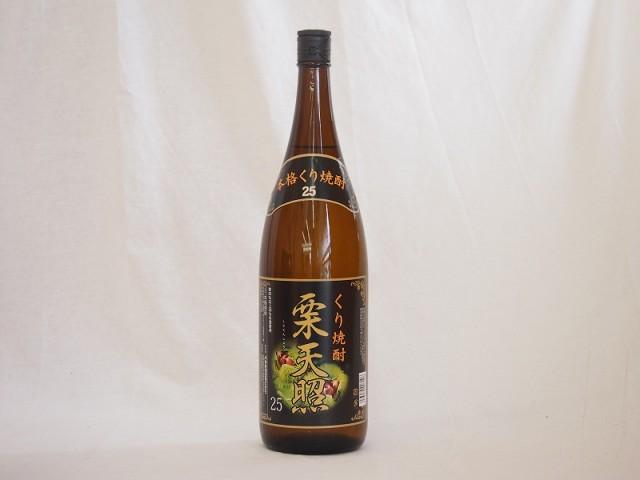 栗焼酎 栗天照 神楽酒造 (宮崎県)1800ml×1本
