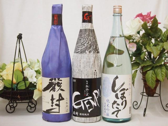 日本酒ならでは極み3本セット (しぼりたて純米吟...